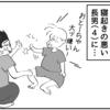 (0101話)怒り新党