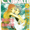 cobalt 1995年6月号