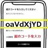 【みんなの銀行】口座開設で1,000円プレゼント!!【最短翌日入金】