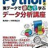 『Pythonと実データで遊んで学ぶ データ分析講座』という書籍を執筆しました