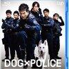 「DOG×POLICE 純白の絆」< ネタバレ あらすじ >警官と警備犬の絆!!警備犬は警備部に属し事件を未然に防ぐためにいる!