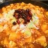 【1食82円】激辛チャーシュー麻婆豆腐の自炊レシピ