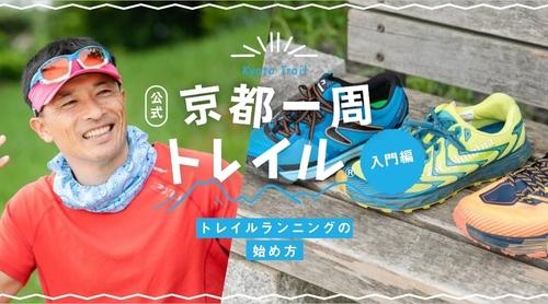 【京都一周トレイル®公式】入門編! トレイルランニングの始め方