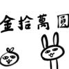十万円の使い道のハナシ
