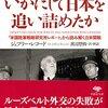太平洋戦争は日米相互の誤解から生まれた!?