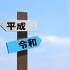 【平成最後の日】新元号令和へ!平成最後の日に行われるイベントを紹介!【令和へ】