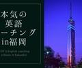 福岡のバリ本気な英語コーチングスクールTOP5【厳選】