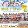 第32回日本海メロンマラソン