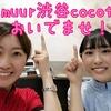 Kapelmuur渋谷cocoti店1日店長をします!&限定グッズプレゼントのお知らせ♪