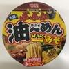【今週のカップ麺159】 らーめん専門店ぶぶか 油〜めん にんにくみそ 大盛(明星食品)