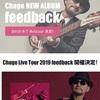 ¶¶¶【Chage氏、2019.8.7 ニューアルバム発売決定♪】¶¶¶