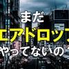 【Airdrop第2弾】10秒で参加できるエアドロップまとめ【2018年2月8日】