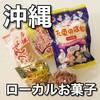 お土産にも、旅のお供にも。沖縄のローカルお菓子をご紹介します。