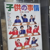 7/12 2ヶ月ぶりの観劇