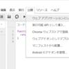 Apps ScriptをWEBアプリとして公開してみる