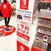Nintendo Switchを予約した(全額支払い済み)
