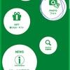 Famiポートアプリでデータをアップロードして証明写真を印刷