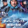 映画「オーバー・エベレスト 陰謀の氷壁」(原題:(中)冰峰暴;(英)Wings Over Everest、日中合作、2019)見る。