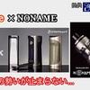 【VAPE MOD & アトマイザー】aspire × NONAME ★『 PARADOX 』MOD ★『 9TH 』TANK ★