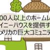 """アメリカのタイニーハウスコミュニティ""""community first! village""""の紹介"""