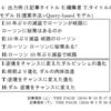 【論文メモ】複数エンコーダを用いたヤフートピックス見出し候補生成