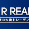 詐欺?「3R-リアルFX」のガチンコレビュー