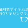 紫外線対策アイテム追加!Zoff UVクリアサングラス!
