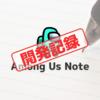 【Next.js】Among Usが好きすぎて3日間でAmong Us用メモアプリを作りました【個人開発】