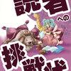同人アンソロジー『ゆる本 Vol.35』発行のお知らせ