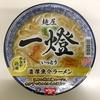 【今週のカップ麺141】麺屋 一燈 濃厚魚介ラーメン 特製ホタテ鶏油付(日清食品)