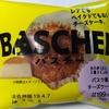ウチカフェスイーツ 『バスチーーバスク風チーズケーキー』