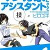 TOKYO MX『マンガ家さんとアシスタントさんと』第06話 感想。