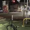 チャリで京都へ(序幕)