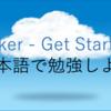 Dockerチュートリアルを日本語で説明(第3章)