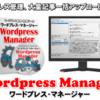 ワードプレス管理ツール「WordPress Manager(ワードプレス・マネージャー)」検証・レビュー