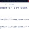 DL ニッポン500 2020