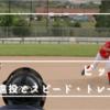 ピッチング 遠投とスピード・トレーニング