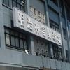 全日本大学野球選手権2019・組み合わせ・日程・出場校【速報・結果】