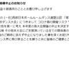 『第54回 全西日本競技ダンス尾道大会』、『広島市長杯 第35回 全山陽競技ダンス大会』中止のお知らせ