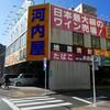 我が家恒例 東京メトロ一日券の旅:葛西or上野、銀座、北千住、国会議事堂前・赤坂、北参道(千駄ヶ谷)