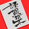 【筆遊び】謹賀新年