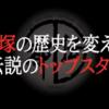 やりすぎ都市伝説~宝塚の歴史を変えた伝説のトップスター~