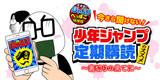 【49話】少年ジャンプ定期購読のススメ