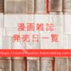 漫画雑誌・コミック誌発売日一覧(週刊・月刊等)