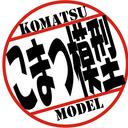 こまつ模型