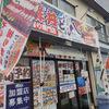 愛川町にある気軽に食べられる海鮮丼店どん八行ってきました!