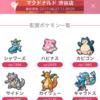 【ポケモンGO】1秒マップがVer2.7へのアップデートで使いやすくなった!