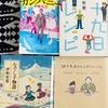 伊吹有喜作品にハマる桜子。最近読んだ本(5年生8月)