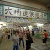 10月の香港旅行 8泊9日 3日目(後半)