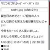 Picasaウェブアルバムの写真をブログに載せたいが、ケータイからは見られないと言われて...